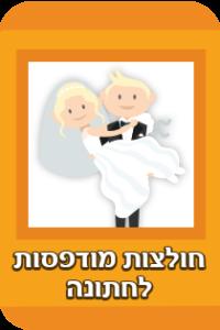 חלצות מודפסות לחתונה