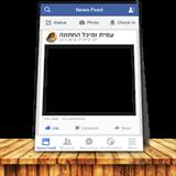 מסגרת פייסבוק דגם 2