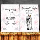 הזמנה לחתונה מספר 1