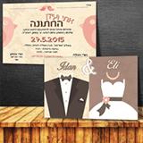 הזמנה לחתונה מספר 10