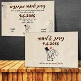 הזמנה לחתונה מספר 12
