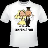 חולצת חתונה מספר 12