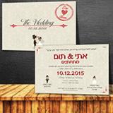 הזמנה לחתונה מספר 14