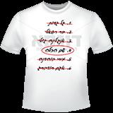 חולצת חתונה מספר 173