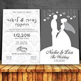 הזמנה לחתונה מספר 2