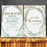 הזמנה לחתונה מספר 3