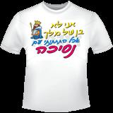 חולצת חתונה מספר 66