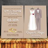 הזמנה לחתונה מספר 7
