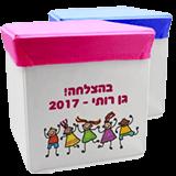 קופסת אחסון לילדים