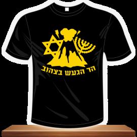 """חולצת יציע בית""""ר ירושלים מס' 1"""