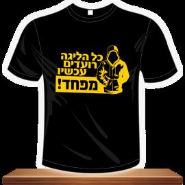 """חולצת יציע בית""""ר ירושלים מס' 5"""