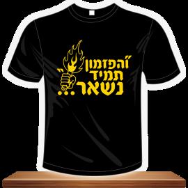 """חולצת יציע בית""""ר ירושלים מס' 6"""