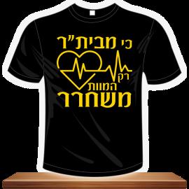 """חולצת יציע בית""""ר ירושלים מס' 8"""